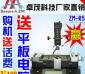 ZM-R5830,特价促销卓茂BGA返修台ZM-R5830